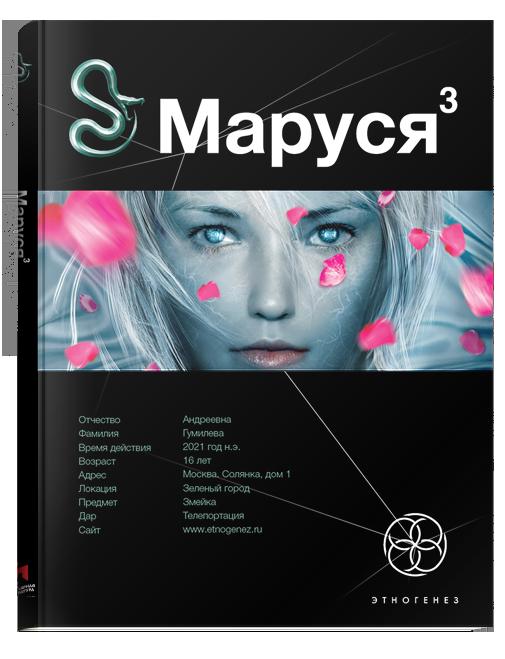 Маруся<sup>3</sup>