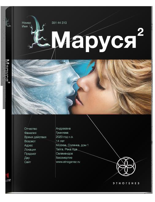 Маруся 2 книга этногенез скачать