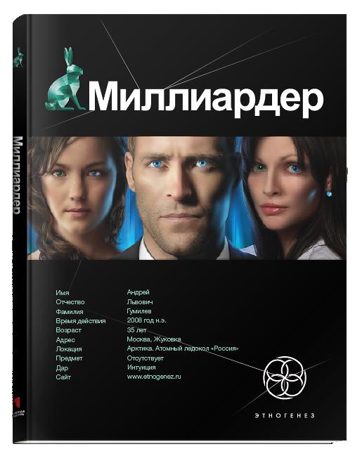 Проект Этногенез Зеркала