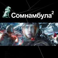 Сомнамбула-2