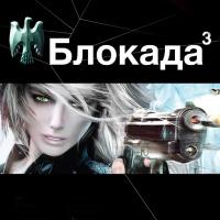 Блокада-3