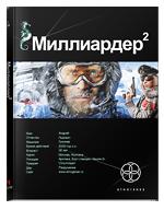 Миллиардер-2. Арктический гамбит