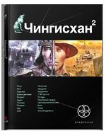 Чингисхан-2