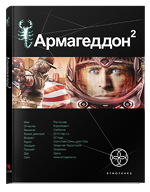 Армагеддон-2