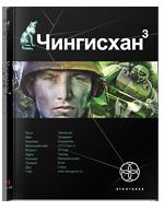 Чингисхан-3