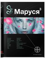 Маруся-3