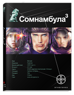 Сомнамбула-3