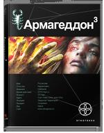 Армагеддон-3. Подземелья смерти