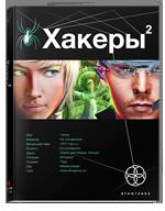 Хакеры-2