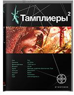 Тамплиеры-2. След варана