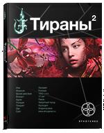 Тираны 2. Императрица