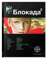 Блокада-2