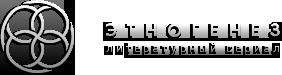 etnogenez-.png