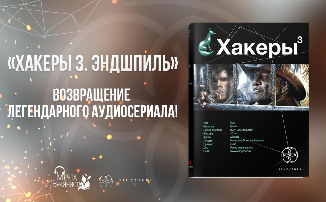 Книги серии этногенез скачать бесплатно без регистрации